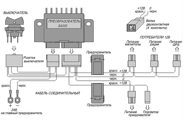 Схема подключения преобразователя напряжения 24 12 камаз